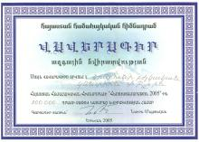 «HAYASTAN» All Armenian Fund's Telethon-2005
