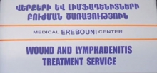 In MC Erebouni began operating a new Service of Wound and Lymphadenitis Treatment - the only one of its kind in Armenia.
